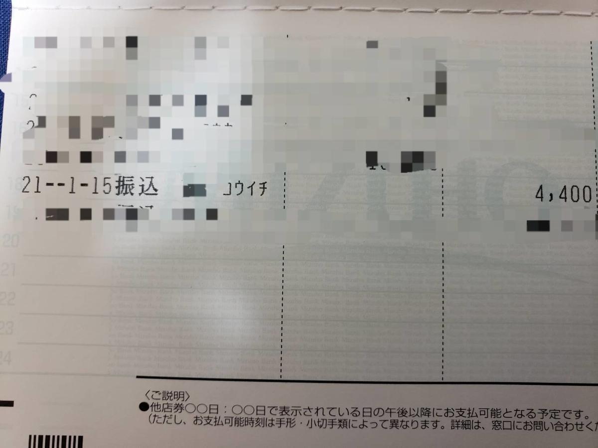 f:id:btckun:20210123174933j:plain