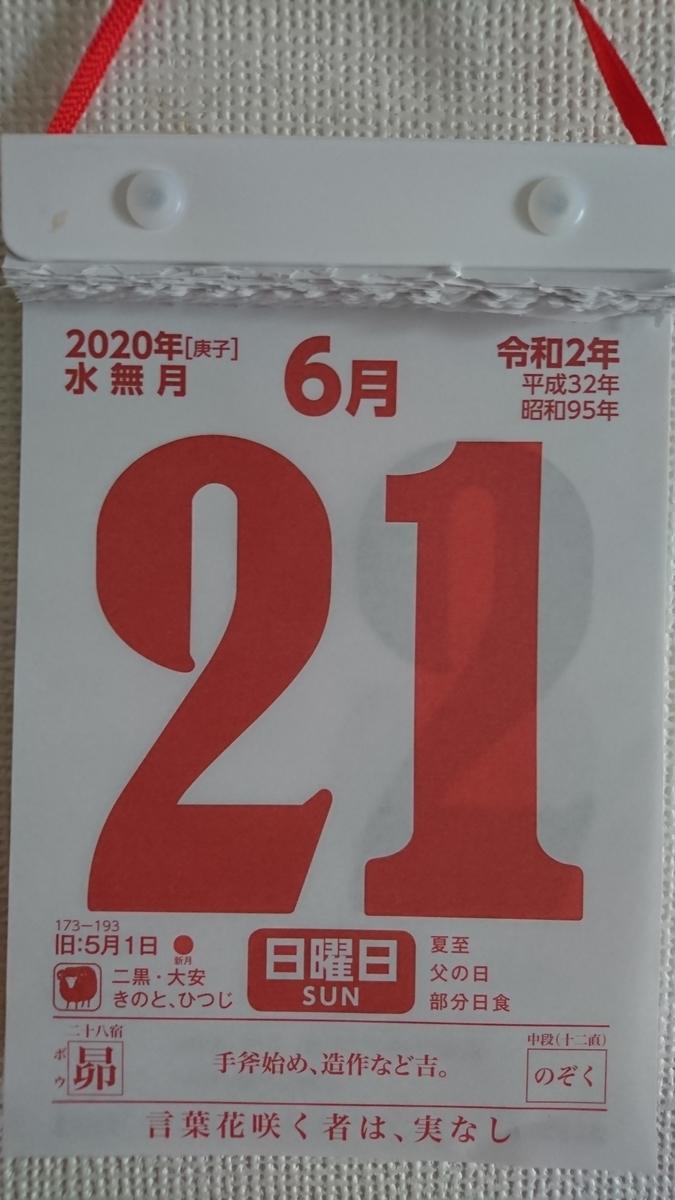 f:id:bu-621:20200621111713j:plain:w250