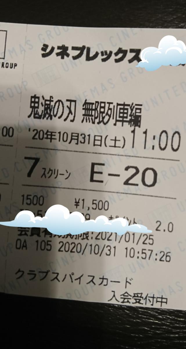f:id:bu-621:20201031155411p:plain:w180