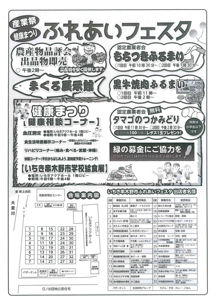 f:id:bu-bu-karon:20161127115231j:plain