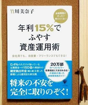 竹川美奈子さんの年利15%でふやす資産運用術