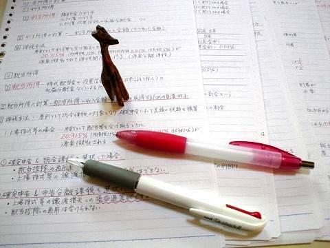 FP3級の勉強でまとめたノート