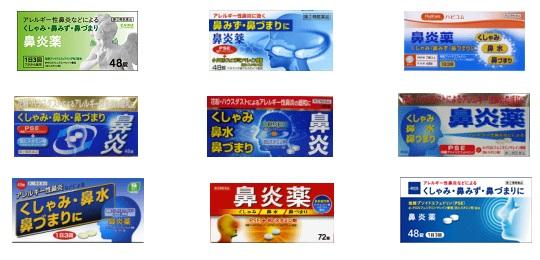 鼻炎薬A「クニヒロ」の外箱デザイン