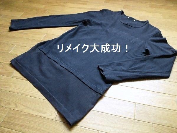 丈を長くしたリメイクTシャツ
