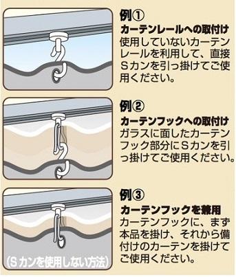 断熱カーテンライナーの取り付け方法