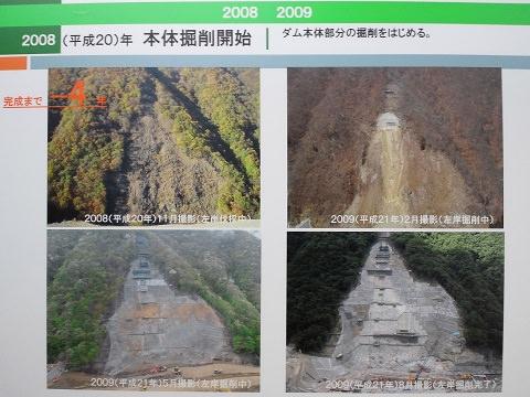 2008年~2009年湯西川ダム本体掘削工事資料 湯西川ダム資料室
