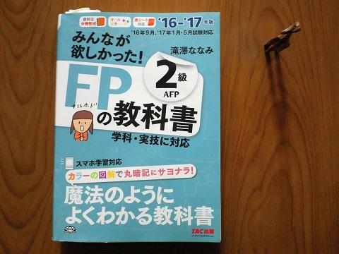 FP2級のおすすめテキスト(参考書)