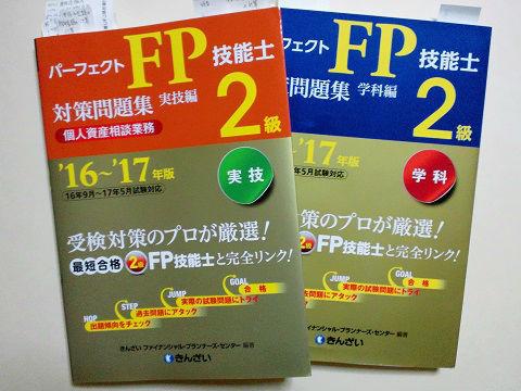 FP2級のおすすめテキスト(問題集)