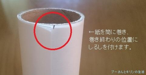 1周巻きつけて紙の端の位置に印をつけたところ