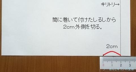 のりしろ2cm