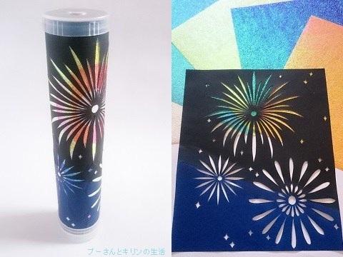 折り紙デコレーション万華鏡「花火」