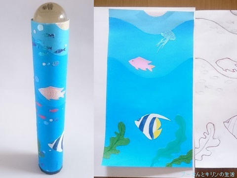 万華鏡「海」