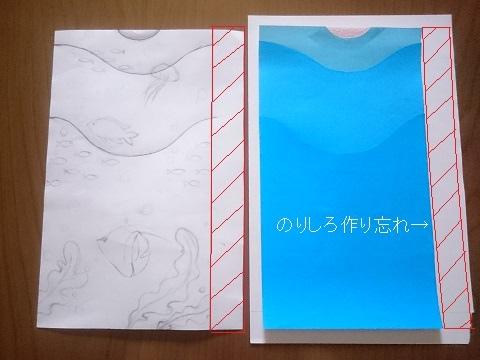 海の下絵と土台の紙