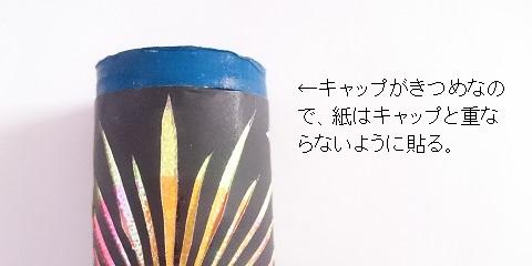 キャップがきついキットの場合は端まで紙を紙を貼らない