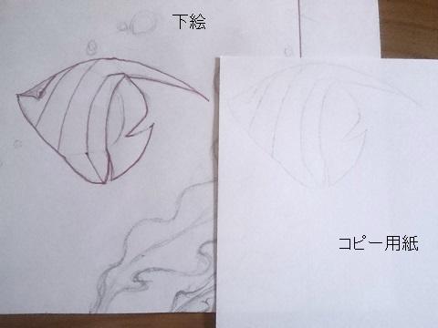 魚の絵を下絵からコピー用紙にうつす