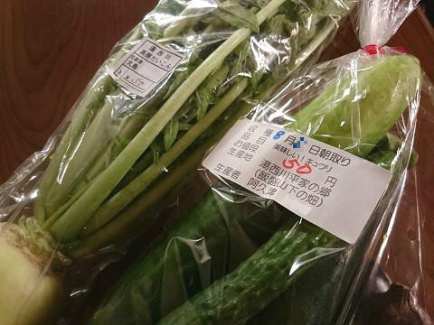 「湯西川水の郷」で買った葉つき大根と野菜の詰め合わせ