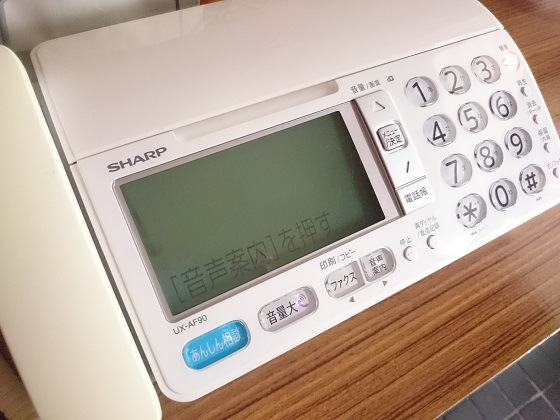 シャープの詐欺対策電話機「UX-AF90CL」