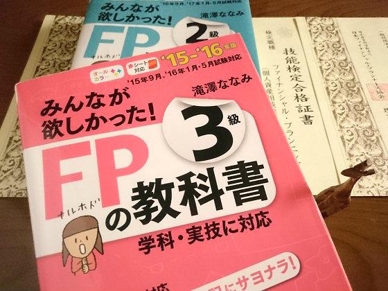 FPの勉強で使用したテキスト(2級・3級)と合格証書