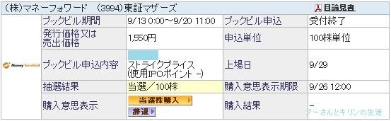 SBI証券IPO「マネーフォワード」100株当選