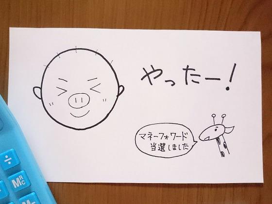 【IPO】夫のブーさん、マネーフォワード当選