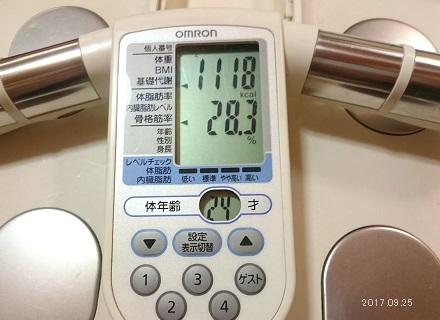 スクワット25日目の体重計