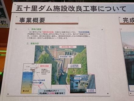 工事中の五十里ダム下流側:工事の説明看板
