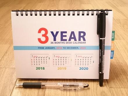 3年間カレンダー(ダイソー)の大きさ
