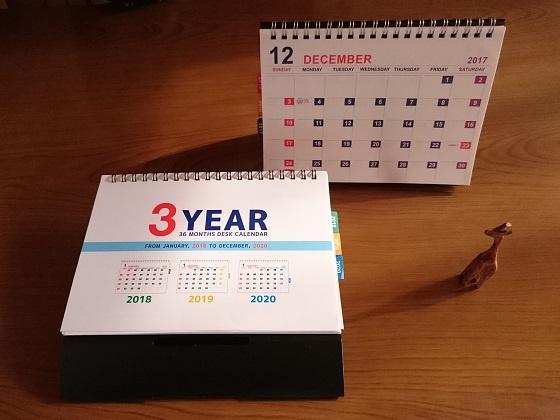 卓上B6Wリング3年間カレンダー(ダイソー)