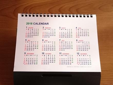 1ページ1年のカレンダー