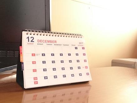 ダイソーの3年間カレンダー