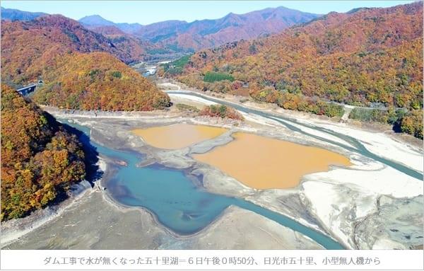 「五十里ダム、湖底あらわに」2017年11月7日、下野新聞社さん