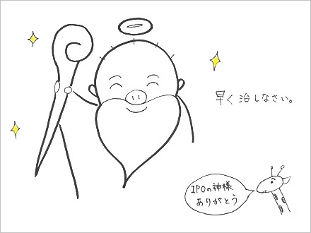 「SGホールディングス」の複数当選はIPOの神様からのお見舞い?