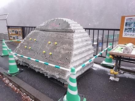 展望駐車場に展示されているコンクリート塊