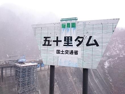 雪の中の五十里ダム(下流側看板)
