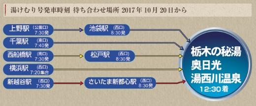 首都圏と湯西川温泉を3,000円で往復するシャトルバス「湯けむり号」