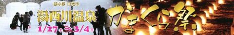 湯西川温泉「かまくら祭」