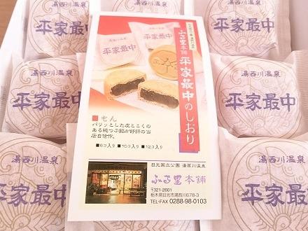 もん12コ入り‐ふる里本舗の平家最中 湯西川温泉