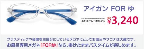 メガネの愛眼のお風呂専用メガネ「FORゆ」
