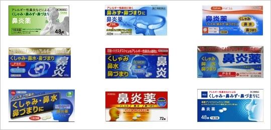 色々なデザインの鼻炎薬A「クニヒロ」
