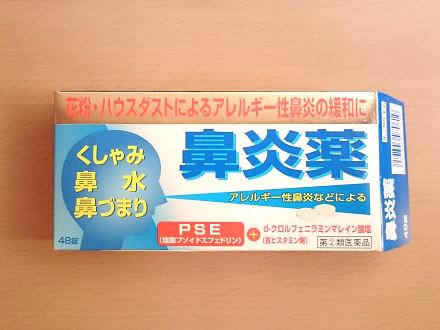 鼻炎薬A「クニヒロ」