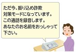自動聞いてから応答 詐欺対策電話機「UX-AF90CL」