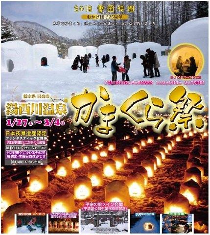 湯西川温泉かまくら祭2018