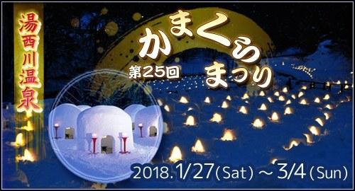 湯西川温泉かまくら祭ツアー