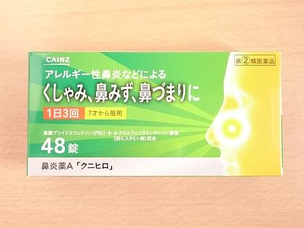カインズの鼻炎薬A「クニヒロ」