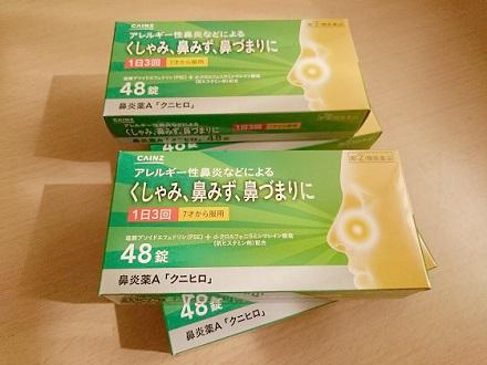 まとめ買いした鼻炎薬A「クニヒロ」