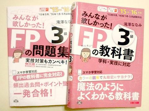 みんなが欲しかった!FPの教科書・問題集 3級
