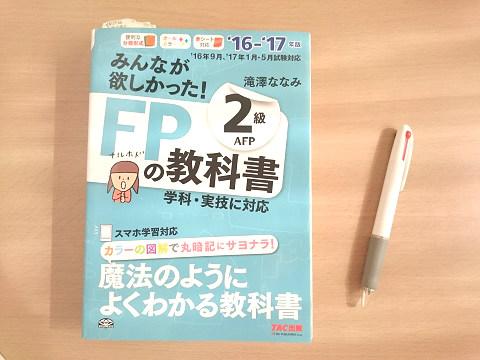 みんなが欲しかった! FPの教科書 2級・AFP