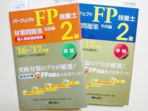 きんざいのFP2級問題集
