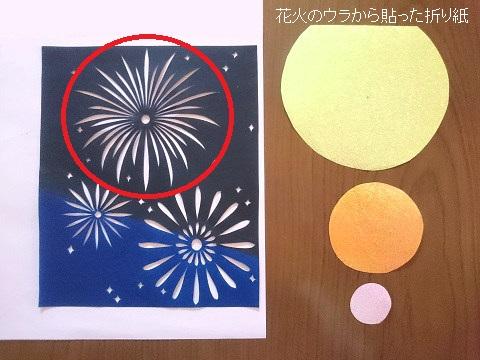 花火に使った折り紙