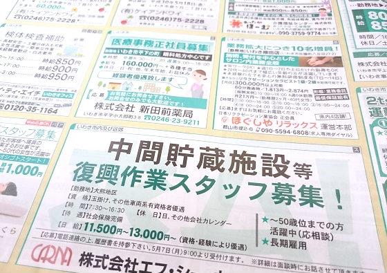 福島県いわき市の求人広告(2018年5月)